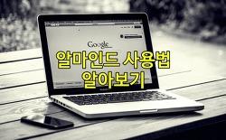 마인드맵 그리기 - 알마인드 사용법(단축키) 알아보기 (MINDMAP)