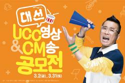 대선주조 - 대선 UCC영상 & CM송 공모전 ( 2018년 3월 31일 마감 )