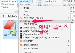 [ Editplus ] 첫번째 - 에디트플러스로 파일 인코딩 변경하기