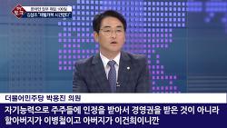 """[170817] <SBS CNBC 용감한 토크쇼 직설> 박용진 의원, """"이제는 재벌개혁 시작할 때"""""""