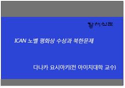 ICAN 노벨 평화상 수상과 북한문제