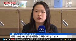 초,중,고등학교 학생들 시청 소감,  평화 군축 통일 교육 - 김정은 문재인 정상회담 시청
