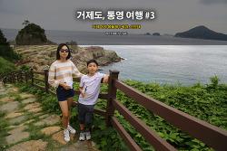 거제도 통영 여행 #3 - 여차몽돌해수욕장, 신선대 (2017.08.12)