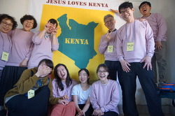 2018 케냐 선교 영상
