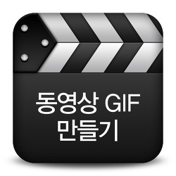 동영상 gif 만들기, 움짤 만들기 쉬운방법