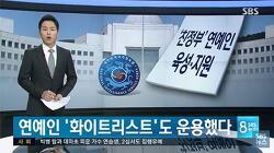 이명박 박근혜 화이트리스트, 국민 돈을 정권보위에