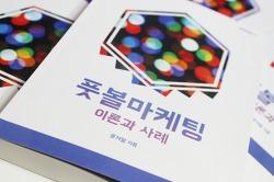 신간 풋볼마케팅 이론과 사례 / 윤거일 지음