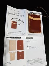 루체 목걸이 카드지갑 만들었어요^^