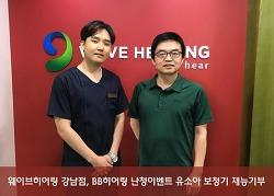 [강남보청기] 웨이브히어링 강남점, BB히어링 난청이벤트 유소아 오픈형 보청기 재능기부