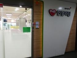 180131 수 [외대] 평창가기 전 헌혈!
