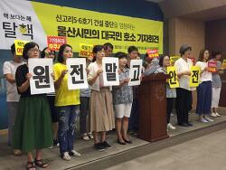 울산, 신고리5·6호기 백지화 대국민 기자회견