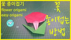 아주쉬운 꽃 종이접기