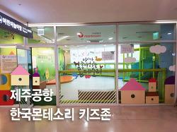 [현장 속으로] 제주공항에서 만나는 한국몬테소리 '몬테소리 키즈존'