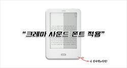 전자책(e북, e-book) 크레마 사운드 폰트 변경 및 외부 폰트 적용
