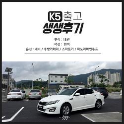 중고차렌트 가평렌트카 k5 출고 완료~