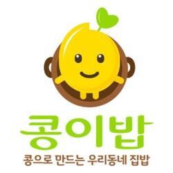 콩이밥 - 우리동네 집밥