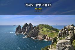 거제도 통영 여행 #2 - 소매물도 (2017.08.12)