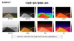 육안식별 불가지역의 안전지킴이! 열상 네트워크 카메라
