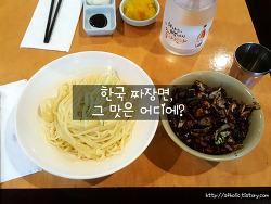 한국 짜장면과 짬뽕의 그맛은 어디에?