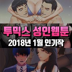 [구 짬툰 / 신 투믹스]2018년 1월 1주 성인 19금 웹툰 추천 top10