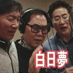 조영남 윤형주 김세환 - 백일몽 白日夢 (2015)