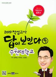 2019 대입 적성고사 추천교재 소개