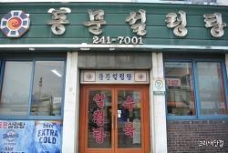 [Taste] 동문설렁탕, 경남 창원시