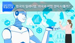 '한국의 밀레니얼,  외국과 어떤 점이 다를까?'
