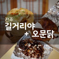 [전주] 길거리야 + 오문닭