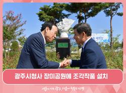 광주시청사 장미공원에 조각작품 설치