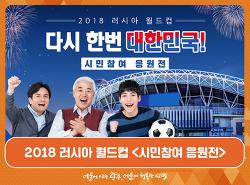 2018 러시아 월드컵 <시민참여 응원전>