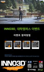INNO3D,대학캠퍼스 이벤트