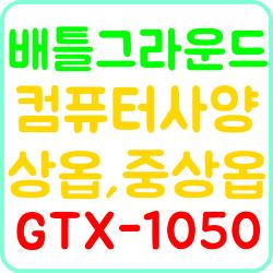 배틀그라운드 컴퓨터사양 i5-2500 풀옵배그 가즈아~