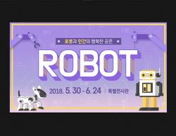 인간과 로봇의 행복한 공존