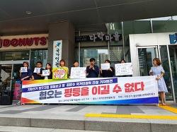 [후기] 지방선거 혐오대응 활동보고 및 김문수 국가인권윈회 진정 제출 기자회견