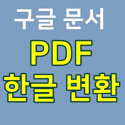 구글 문서를 이용한 pdf 한글 변환하기