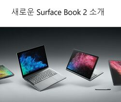 Microsoft의 Surface Book 2가 정식 출시되었습니다.
