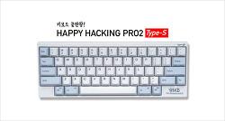 키보드 끝판왕 중에 끝판왕!? 해피해킹 프로2 타입S(Happy Hacking Pro2 Type-S) 저소음 버전