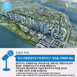 [부산인회담] 명지지구 도시명칭 선호도조사