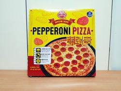 냉동피자 :: 오뚜기 페퍼로니 피자
