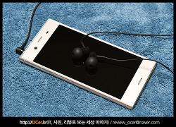 최신 핸드폰 소니 엑스페리아XZ1 사운드 & 부가 기능