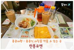 D4. 홍콩 토스트, 밀크티 맛집 ::셩완 란퐁유엔, 별거 없는데 맛나