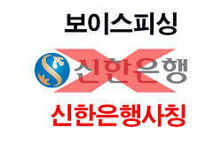 진화하는 보이스피싱 - 신한은행 사칭