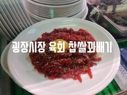 육회 비빔밥 찹쌀꽈배기 맛집 광장시장 먹방 나들이