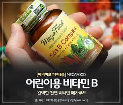 아이허브 어린이 비타민 B 메가푸드 키즈 비타민 B 천연 비타민