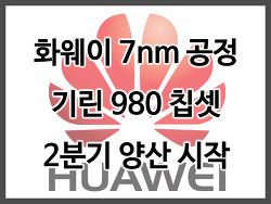 화웨이, 7nm 공정 기린 980 (Kirin 980) 칩셋 2분기 양산 시작