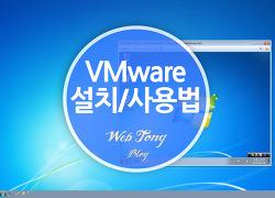 알기쉬운 VMware workstation14 설치 및 사용법