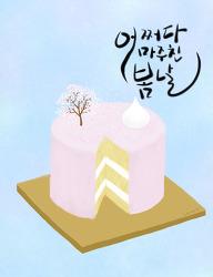 s노트 일러스트, 야매 캘리그라피 - 봄 케이크