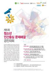 <제6회 청소년 인간중심 문제해결 경진대회>가 열립니다!