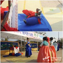 인천 서구, '다문화 가정 전통 혼례식'